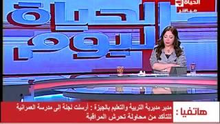 الحياة اليوم - وزارة التعليم تحرم 5 طلاب من الأمتحانات لمدة عام لمحاولتهم إغتصاب مراقبة بالجيزة
