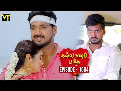 Kalyana Parisu Tamil Serial Latest Full Episode 1604 Telecasted on 12 June 2019 in Sun TV. Kalyana Parisu ft. Arnav, Srithika, Sathya Priya, Vanitha Krishna Chandiran, Androos Jessudas, Metti Oli Shanthi, Issac varkees, Mona Bethra, Karthick Harshitha, Birla Bose, Kavya Varshini in lead roles. Directed by P Selvam, Produced by Vision Time. Subscribe for the latest Episodes - http://bit.ly/SubscribeVT  Click here to watch :   Kalyana Parisu Episode 1603 https://youtu.be/bqYSDsuSNYw  Kalyana Parisu Episode 1602 https://youtu.be/FyBVpKDFF68  Kalyana Parisu Episode 1601 https://youtu.be/jIRXesRq7VE  Kalyana Parisu Episode 1600 https://youtu.be/cVZrR7DhCcs  Kalyana Parisu Episode 1599 https://youtu.be/2LL5Kcbu458  Kalyana Parisu Episode 1597 https://youtu.be/AST2drWdnsI  Kalyana Parisu Episode 1596 -https://youtu.be/qYLL8ZJ4nec  Kalyana Parisu Episode 1595 - https://youtu.be/lAuqMVm-WwY  Kalyana Parisu Episode 1594 - https://youtu.be/qe_ShQ4BuGo   For More Updates:- Like us on - https://www.facebook.com/visiontimeindia Subscribe - http://bit.ly/SubscribeVT