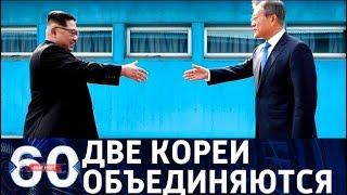 60 минут. Две Кореи взялись за руки: почему Россия не участвует в мирном процессе? От 27.04.18