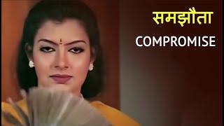 बॉस के साथ समझौता | Boss Ke Sath Compromise | Midnight Movies | New Latest Short Movie 2017 thumbnail