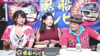 第一水曜22時より黒船テレビで生放送中 MC:FOOTA アシスタント:本田...
