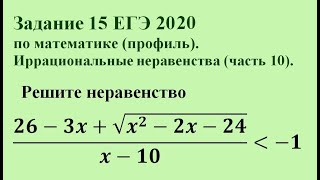 Задание 15 ЕГЭ 2020 по математике (профиль). Иррациональные неравенства (часть 10).
