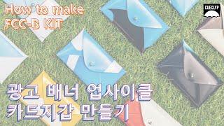배너광고(플렉스) 업사이클 카드지갑 만들기(KIT 제작…