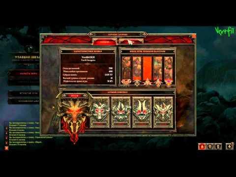Diablo 3 [Прохождение]