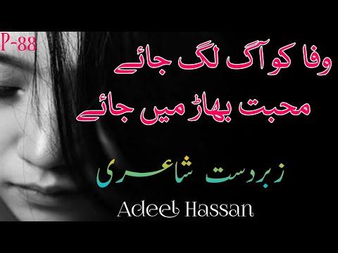 Sad Urdu Poetry|| Most Heart Touching Poetry|| Broken Heart Shayri for Lovers||Adeel Hassan