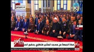 صلاة الجمعة من مسجد المشير طنطاوي بحضور الرئيس عبد الفتاح السيسي Video