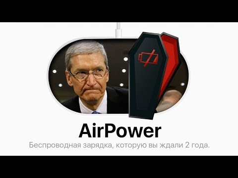 AirPower не будет. Apple облажалась! Аминь...