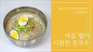 [생존취사] 초보 요리! 초간단 콩국수만들기. 콩을 갈…