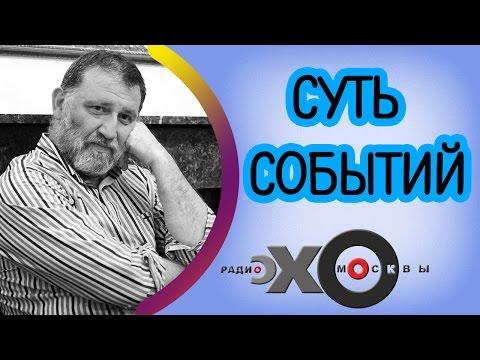 Сергей Пархоменко | радиостанция Эхо Москвы | Суть событий | 25 ноября 2016