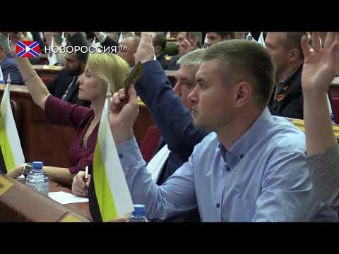 Пленарное заседание Народного Совета ДНР 14 мая 2019 года