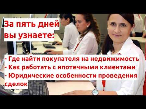 БЕСПЛАТНЫЕ КУРСЫ: Специалист по недвижимости за 5 дней.  Работа в Барнауле риэлтер (риэлтор) Жилфонд