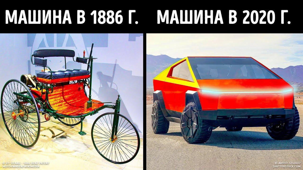 Как машины изменились за последние 100 лет