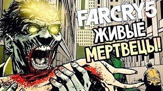 FAR CRY 5: Dead Living Zombies ► Прохождение на русском ► ЗОМБИ И ЖИВАЯ МЕРТВЕЧИНА!