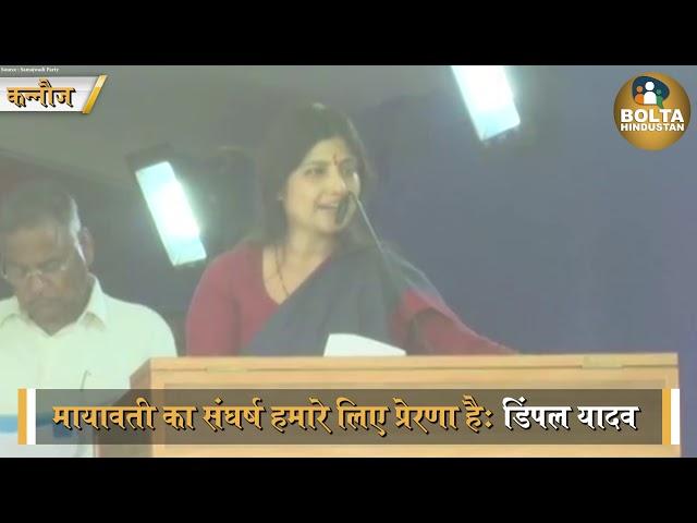 कन्नौज में बोलीं Dimple Yadav : मायावती जी का अपमान मेरा अपमान होगा! ।। Loksabha Election 2019