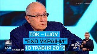 """Ток-шоу """"Ехо України"""" від 10 травня 2019 року"""