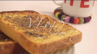 발뮤다 토스터 레시피 요리! 마늘빵 만들기.노다호로 법…