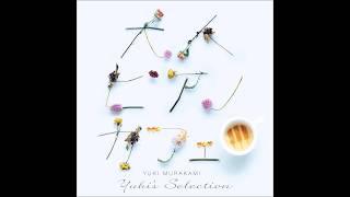アルバム『大人ピアノカフェ ~Yuki's Selection~』収録 iTunes https:...