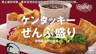 【日本CM】 肯德基 (三宅健 / 瀧澤秀明)