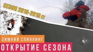Відкриття сезону зимового спінінга 2018-2019 рр
