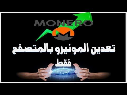 شرح اليوم(💰):- تعدين عملة المونيرو بالمتصفح و بتفصيل | Monero - mining