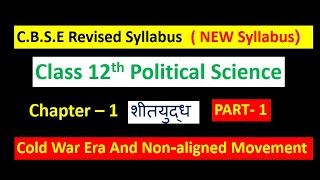 class 12th Political Science Chapter 1 (Part 1) New Syllabus शीतयुद्ध  Cold war era and NAM