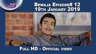 Bewaja Episode #12 HD Full Official video - 19th January 2019 at PTV Home