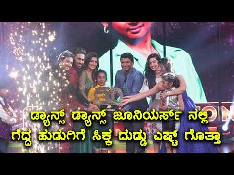 Guess the prize amount won by Dance Dance Juniors winner | FIlmibeat Kannada