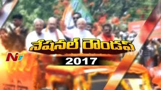 National News Roundup 2017 || Top Incidents in India || NTV Exclusive || NTV