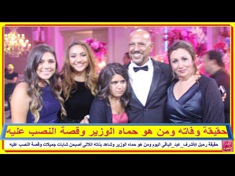 b8ee0fb8f66d4 حقيقة رحيل  أشرف عبد الباقى اليوم ومن هو حماه الوزير وشاهد بناته الشابات  الجميلات وقصة النصب عليه