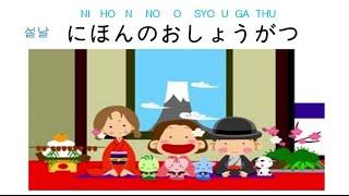 일본설날 오쇼가쯔 놀이