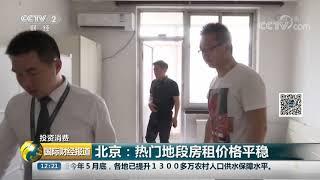 [国际财经报道]投资消费 北京:热门地段房租价格平稳| CCTV财经