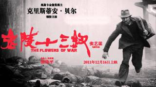 "The Flowers of War Official Soundtrack ""#22 Love Theme V (Parting - Alternative Version)"""