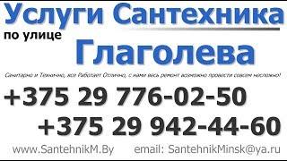 Сантехник улица Глаголева Минск