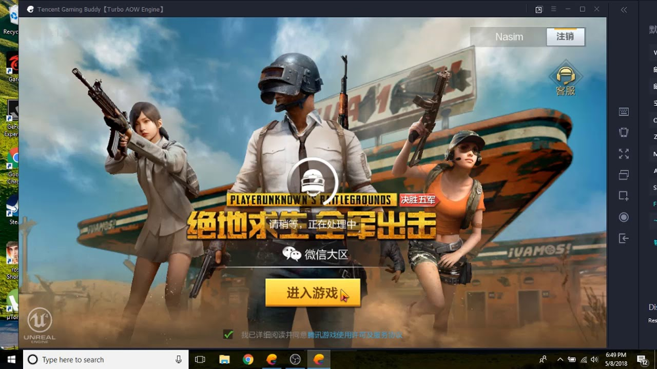 Install Timi Studio & Lightspeed PUBG Mobile Chinese Version on PC |  Tencent Gaming Buddy