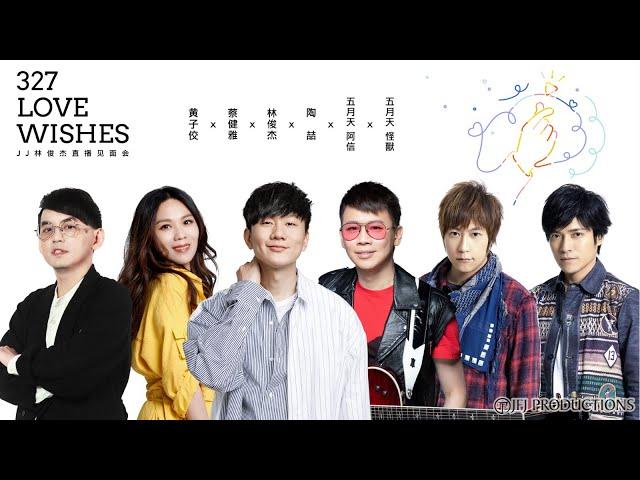 【JJ 林俊傑 327 LOVE WISHES 直播見面會】(live enhanced version)