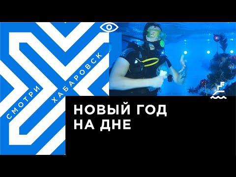 Хабаровские дайверы установили ёлку на дне открытого бассейна