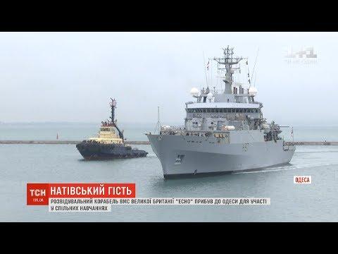 Розвідувальний корабель ВМС Великої Британії прибув до Одеси для участі у спільних навчаннях