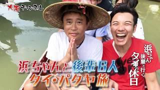 浜ちゃん後輩と行く タイで休日!!」が2/26(月)より配信開始! 【大阪チ...