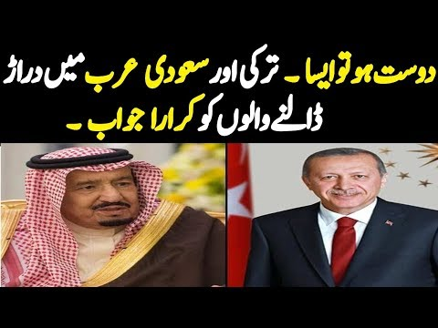 turkey saudi relations news | 15/10/2018