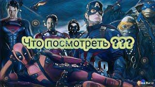 ТОП 10 ЛУЧШИХ ФИЛЬМОВ ДЛЯ ВЕЧЕРНЕГО ПРОСМОТРА!!!