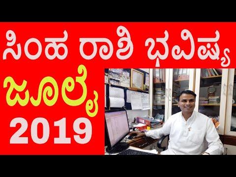 Simha Rashi June 2019