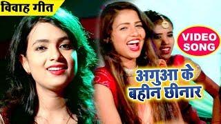 #शादी_ विवाह (गाली) स्पेशल गीत - Mohini Pandey - Aguaa Ke Bahin Chhinar - Superhit Bhojpuri Songs