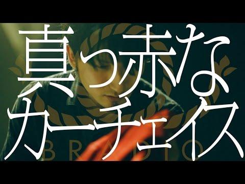 BRADIO-真っ赤なカーチェイス (OFFICIAL VIDEO)