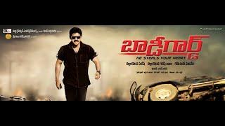 Bodyguard BGM | Venkatesh | Thaman
