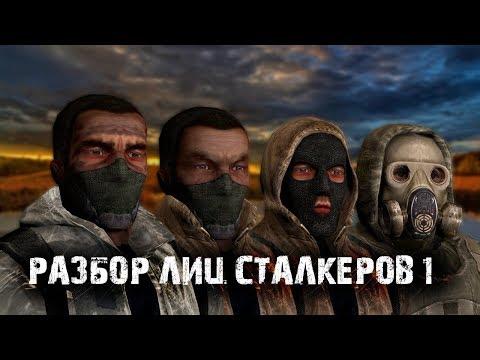 РАЗБОР ЛИЦ СТАЛКЕРОВ 1 ЧАСТЬ