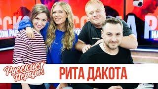 Рита Дакота в утреннем шоу «Русские Перцы»