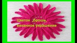 """Цветок, брошь ,украшение """"Фуксия"""", вязание крючком,crochet flower (узор №234)"""