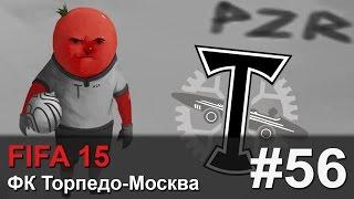 Прохождение FIFA 15 - #56 Мулин тащит и