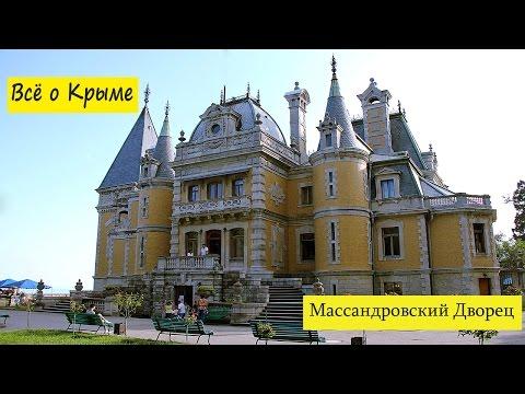 Массандровский Дворец. Экскурсия по Массандровский дворцу и Массандровскому парку. Массандра