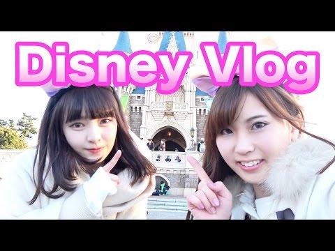 ディズニーランドに行ってきた♡【Vlog】~Disney land 椎名あつみちゃん&住吉珠貴~